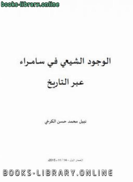 ❞ كتاب الوجود الشيعي في سامراء عبر التاريخ ❝  ⏤ نبيل الكرخي