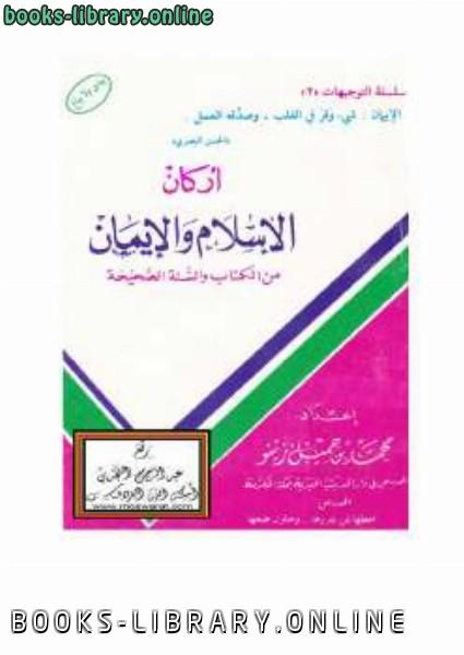 ❞ كتاب أركان الإسلام والإيمان في ضوء ال والسنة ❝  ⏤ محمد بن جميل زينو