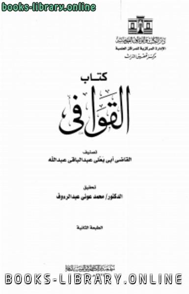 ❞ كتاب القوافي ❝  ⏤ عبد الباقي بن عبد الله بن المحسن التنوخي أبو يعلى