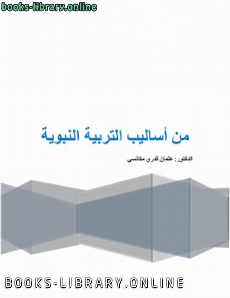 ❞ كتاب من أساليب التربية النبوية ❝  ⏤ د .عثمان قدري مكانسي