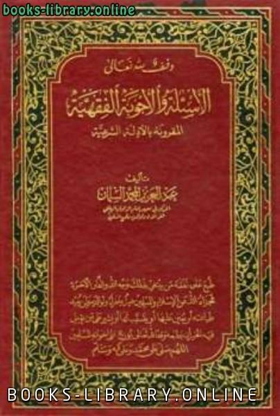 ❞ كتاب الأسئلة والأجوبة الفقهية المقرونة بالأدلة الشرعية ❝  ⏤ عبد العزيز المحمد السلمان