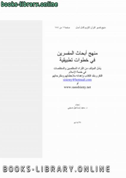 ❞ كتاب منهج أبحاث المفسرين في خطوات تطبيقية ❝  ⏤ د.سعيد إسماعيل صيني