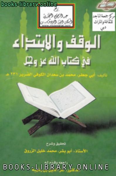 ❞ كتاب الوقف والابتداء في  الله عزوجل ❝  ⏤ محمد بن سعدان الكوفي الضرير