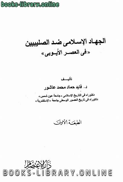 ❞ كتاب الجهاد الإسلامى ضد الصليبين في العصر الأيوبي pdf ❝  ⏤ فايد حماد محمد عاشور