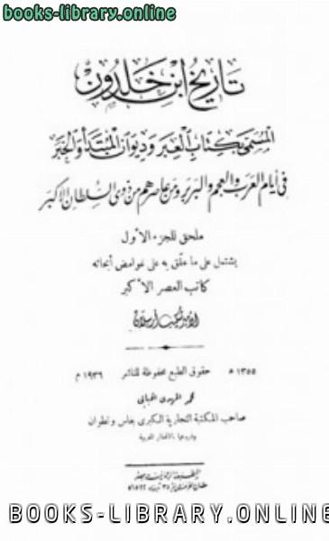 ❞ كتاب تعليقات على تاريخ ابن خلدون ملحق ج ط الرحمانية ❝  ⏤ شكيب أرسلان
