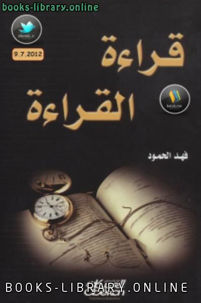 ❞ كتاب قراءة القراءة ❝  ⏤ فهد الحمودي