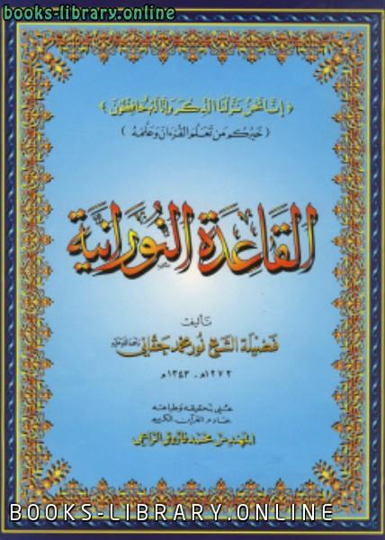 ❞ كتاب القاعدة النورانية ❝  ⏤ نور محمد حقاني