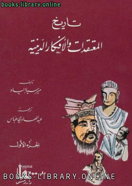 ❞ كتاب تاريخ المعتقدات والأفكار الدينية الجزء الأول ❝  ⏤ ميرسيا إلياد