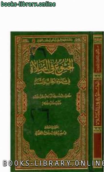 ❞ كتاب الخشوع في الصلاة في ضوء ال والسنة ❝  ⏤ سعيد بن علي بن وهف القحطاني
