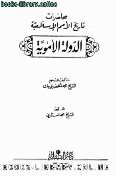 ❞ كتاب محاضرات تاريخ الأمم الإسلامية الدولة الأموية ❝  ⏤ محمد الخضري بك