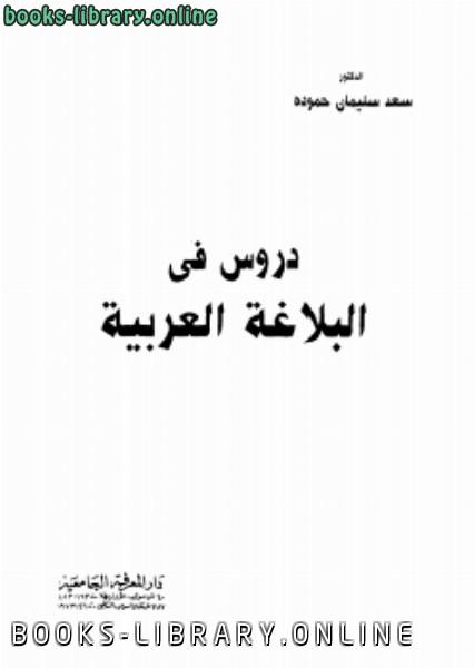 ❞ كتاب دروس فى البلاغة العربية ❝  ⏤ د. سعد سليمان حمودة