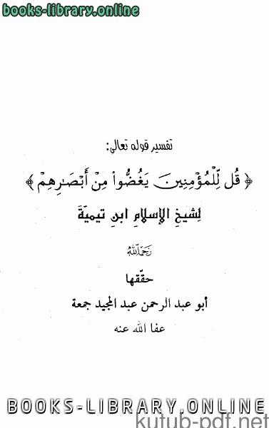 ❞ كتاب تفسير قل للمؤمنين يغضوا من أبصارهم ❝  ⏤ ابن تيمية