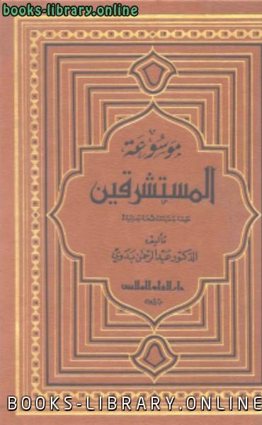 ❞ كتاب موسوعة المستشرقين ❝  ⏤ عبد الرحمن بدوى