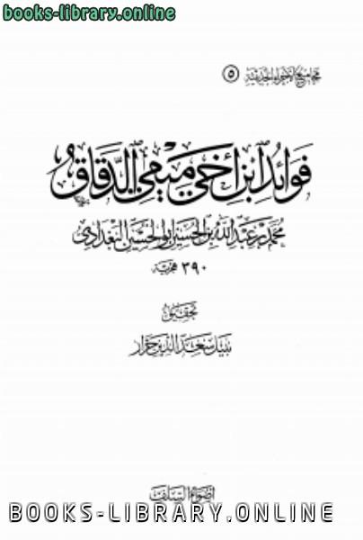 ❞ كتاب فوائد ابن أخى ميمى الدقاق ❝  ⏤ محمد بن عبد الله بن الحسين أبو الحسين البغدادي