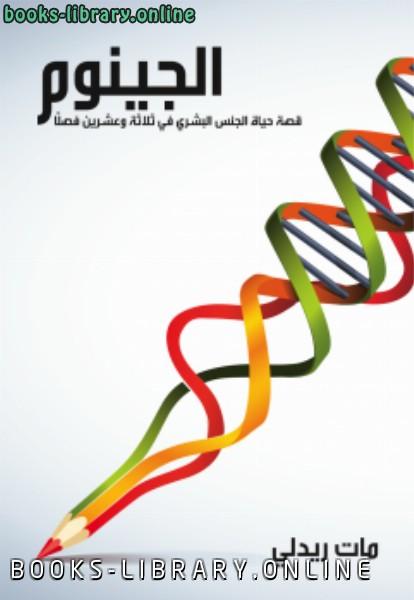 ❞ كتاب الجينوم ❝  ⏤ مات ريدلي