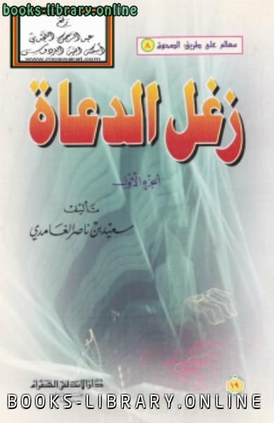 ❞ كتاب زغل الدعاة ❝  ⏤ سعيد بن ناصر الغامدي