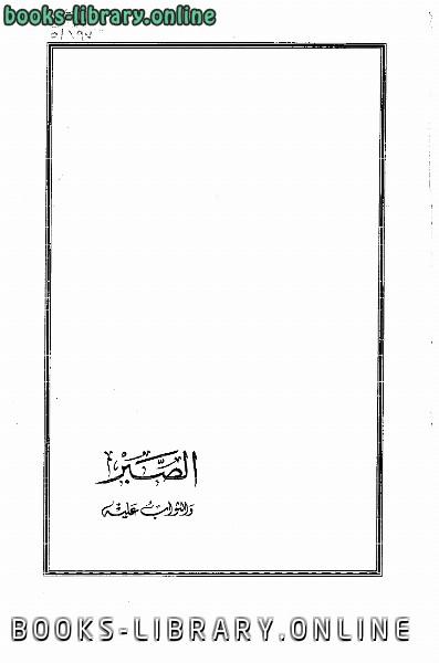 ❞ كتاب الصبر والثواب عليه ❝  ⏤ عبد الله محمد عبيد البغدادي أبو بكر ابن أبي الدنيا