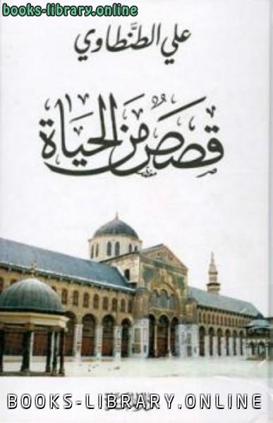 ❞ كتاب قصص من الحياة ❝  ⏤ علي الطنطاوي