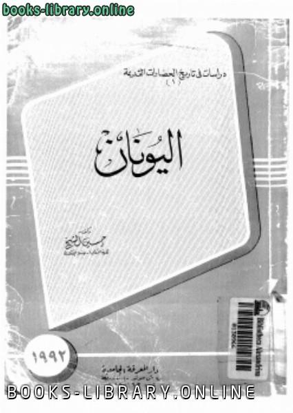 ❞ كتاب اليـــــونــــــان ❝  ⏤ د. حسين الشيخ