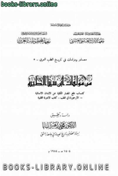 ❞ كتاب من مؤلفات ابن سينا الطبية ❝  ⏤ ابن سينا