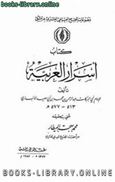 ❞ كتاب أسرار العربية ط المجمع العلمي ❝  ⏤ ابن الانباري