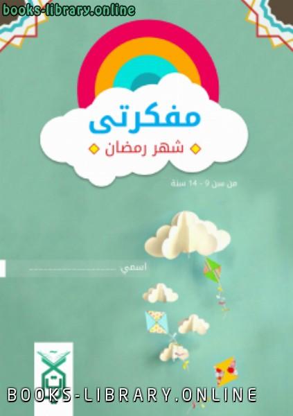 ❞ كتاب للأطفال مفكرتي (شهر رمضان) ❝  ⏤ آيات