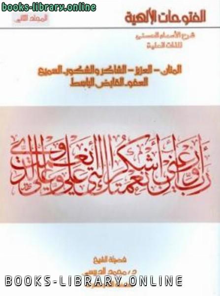 ❞ كتاب الفتوحات الإلهية شرح الأسماء الحسنى للذات العلية ج1 ❝  ⏤ محمد الدبيسي