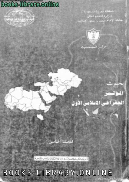❞ كتاب بحوث المؤتمر الجغرافى الإسلامى الأول المجلد الخامس ❝  ⏤ غير معروف