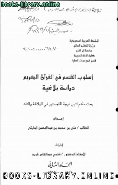 ❞ كتاب أسلوب القسم في القرآن الكريم دراسة بلاغية الجزء الثاني ❝  ⏤ الباحث: علي بن محمد الحارثي