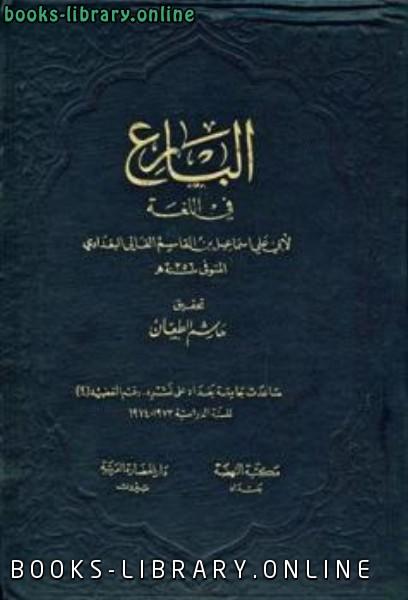 ❞ كتاب البارع في اللغة ❝  ⏤ إسماعيل بن القاسم القالي البغدادي