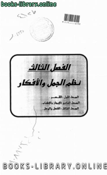 ❞ كتاب سورة النساء دراسة بلاغية تحليلية ج2 ❝  ⏤ الباحثة: خديجة محمد البناني