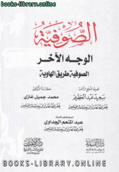 ❞ كتاب الصوفية الوجه الآخر (الصوفية طرق الهاوية) ❝  ⏤ د.سعيد عبدالعظيم