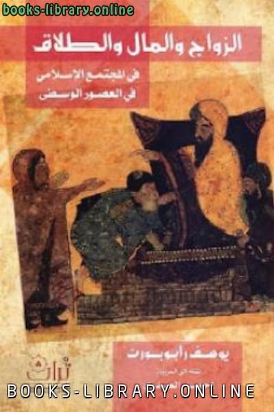 ❞ كتاب الزواج والمال والطلاق في المجتمع الإسلامي في العصور الوسطى ❝  ⏤ يوسف رابوبورت