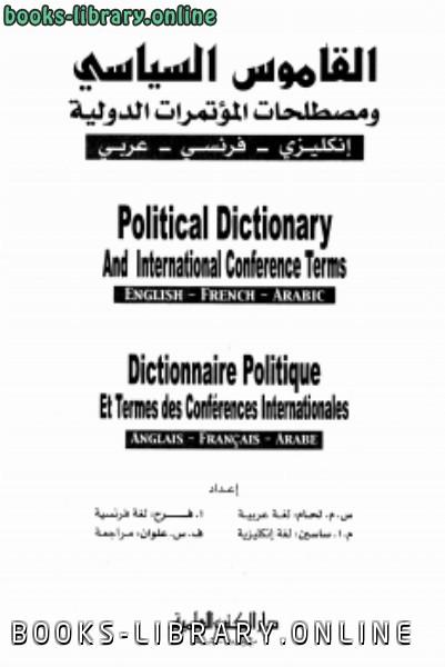 القاموس السياسي ومصطلحات المؤتمرات الدولية إنكليزي فرنسي عربي Political Dictionary - Dictionnaire Politique
