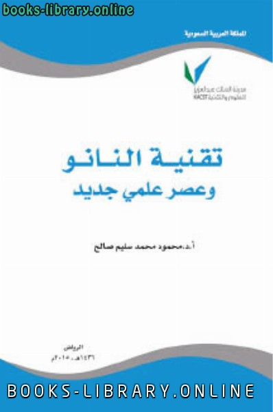 ❞ كتاب تقنية النانو وعصر علمي جديد ❝  ⏤ محمد محمود سليم صالح
