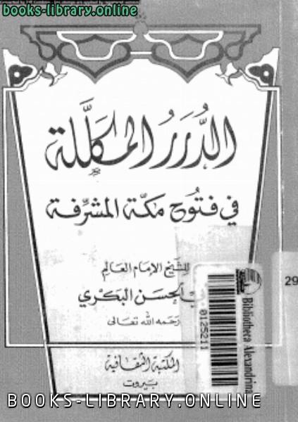 ❞ كتاب الدرر المكللة فى فتوح مكة المشرفة ❝  ⏤ أبى الحسن البكرى
