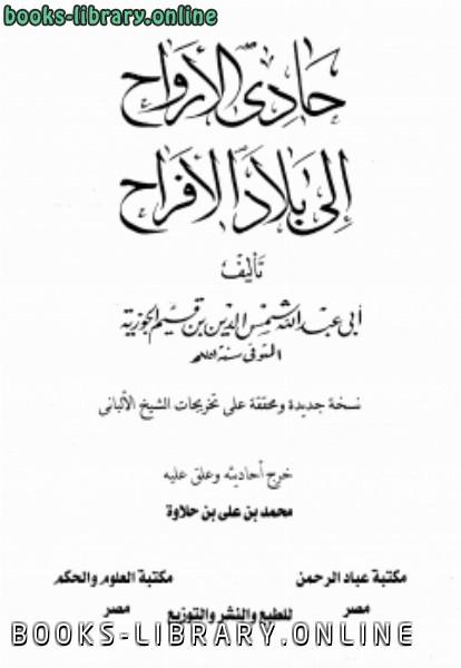 ❞ كتاب هادى الأرواح إلى بلاد الأفراح ❝  ⏤ أبى عبد الله شمس الدين بن قيم الجوزيه