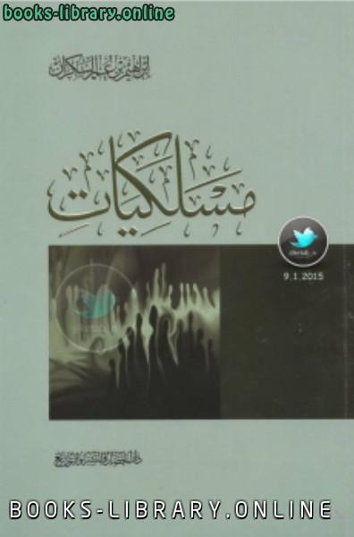 ❞ كتاب مسلكيات ❝  ⏤ إبراهيم السكران