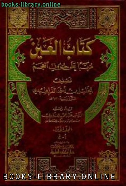 ❞ كتاب العين مرتبا على حروف المعجم ❝  ⏤ الخليل بن أحمد الفراهيدي