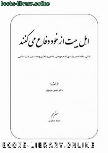 ❞ كتاب اهل بیت از خود دفاع می کنند ❝  ⏤ حسين موسوى