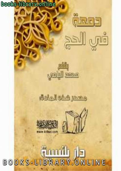 ❞ كتاب دمعة في الحج ❝  ⏤ محمد بن سرار اليامي