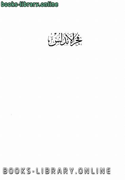❞ كتاب فجر الأندلس نسخة مصورة ❝  ⏤ د.حسين مؤنس