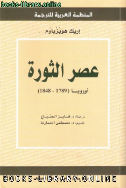 ❞ كتاب عصر الثورة ❝  ⏤ إيريك هوبزباوم