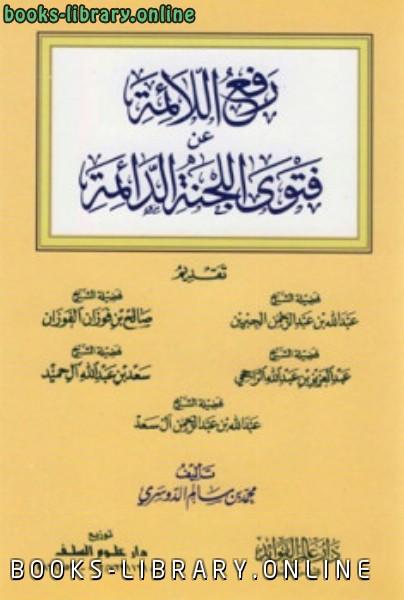 ❞ كتاب رفع اللائمة عن فتوى اللجنة الدائمة ❝  ⏤ محمد بن سالم الدوسري