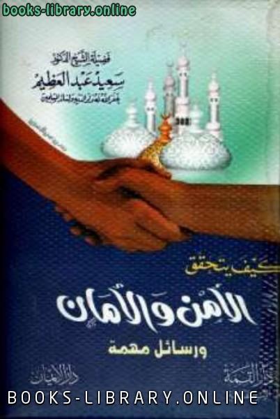 ❞ كتاب كيف يتحقق الأمن والأمان ورسائل أخرى مهمة ❝  ⏤ سعيد عبد العظيم