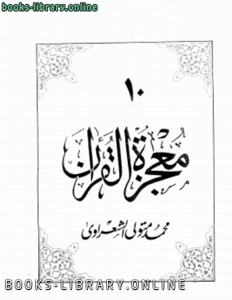 معجزة القرآن 10