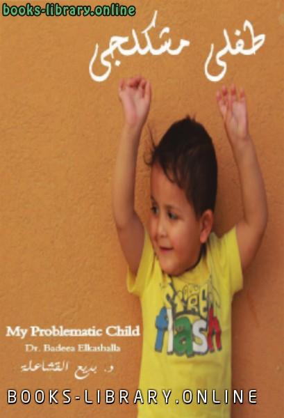 ❞ كتاب طفلي مشكلجي ❝  ⏤ د. بديع القشاعلة