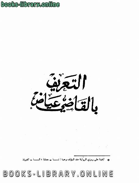 ❞ كتاب التعريف بالقاضي عياض ط الأوقاف المغربية ❝  ⏤ محمد بن القاضي عياض