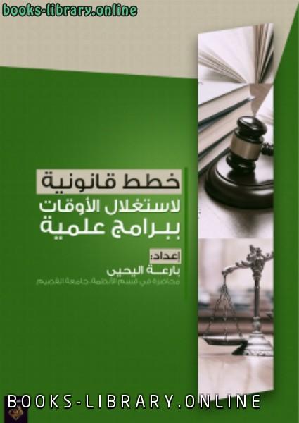 ❞ كتاب خطط قانونية لاستغلال الأوقات ببرامج علمية ❝  ⏤ بارعة بنت إبراهيم اليحيى