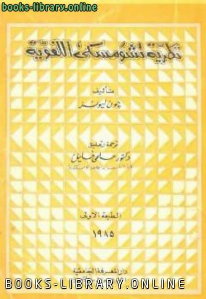 ❞ كتاب نظرية تشومسكي اللغوية جون ليونز ❝  ⏤ كاتب غير محدد